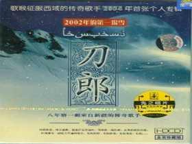 刀郎成名歌曲《2002年的第一场雪》免费试听下载[创作背景]