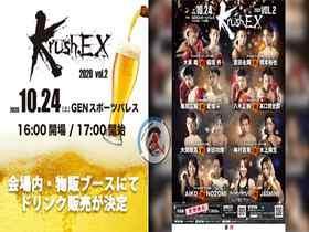 2020年10月24日Krush-EX 2020 vol.2 - 战报[视频]