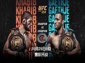 2020年10月25日UFC254期 – 直播[视频回放] 小鹰VS盖奇