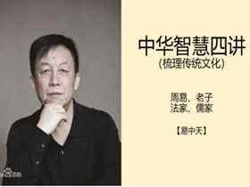 易中天《中华智慧四讲》视频回放:周易、老子、法家、儒家