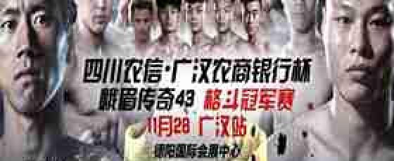 2020年11月28日峨眉传奇43广汉站 – 直播[视频] 袁兵领衔EM Legend 43