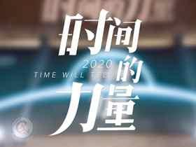 2020年12月31日《人物》时间的力量 跨年演讲 - 14位嘉宾出演