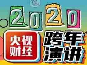 2020央视财经温暖跨年演讲 - 直播[视频]