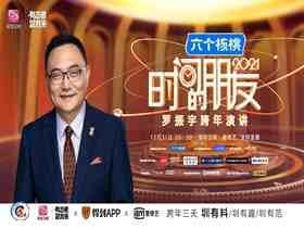 2020年12月31日深圳卫视2020-2021《时间的朋友》跨年演讲