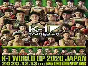 2020年12月13日K-1 WGP 2020收官之战 - 直播[视频]
