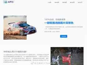 AI智能抠图工具- Aipix在线抠图网站