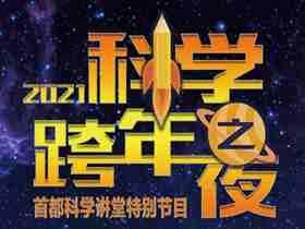 """2020年12月31日首届""""2021科学跨年之夜""""接力演讲[回顾]"""