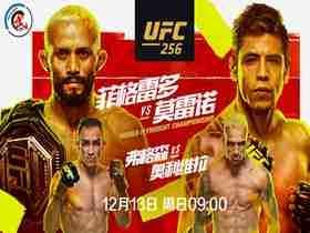 2020年12月13日UFC 256期 - 直播[视频] Figueiredo vs. Moreno