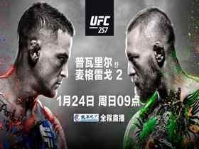 2021年1月24日UFC257期2021开年大战 - 全程回顾:钻石vs嘴炮二番战