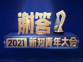 2021年1月13日2021新知青年大会 [全程视频回顾] 知乎十周年答谢会