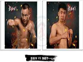 2021横琴之巅·武林风全球功夫盛典 铁英华vs刘亚宁 二番战回顾