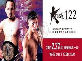 2021年2月27日Krush.122期 -战报[赛后视频] 轻量级冠军争夺战