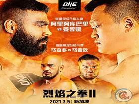 2021年3月5日ONE:烈焰之拳II -直播[视频回放] 韩子豪参赛