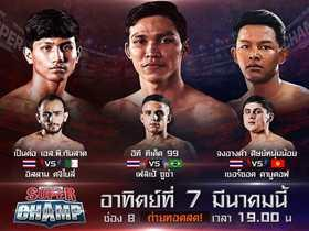 2021年3月7日超级冠军赛Muay Thai Super Champ[赛后视频]