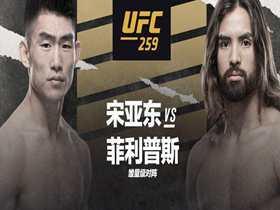 2021年3月7日UFC259 宋亚东vs菲利普斯(Kyler Phillips) -直播[视频]