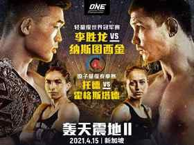 2021年4月15日ONE冠军赛:轰天震地II -直播[视频] LEE CHRISTIAN vs. NASTYUKHIN - one championship