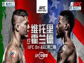 2021年4月11日UFC on ABC第2期 -战报[视频] Vettori vs. Holland