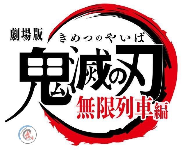 2020日本鬼灭之刃 剧场版 无限列车篇 --在线免费观看